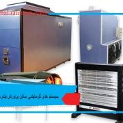 سیستم های گرمایشی سالن پرورش بلدرچین