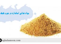 مواد غذایی استاندارد در جیره کبک
