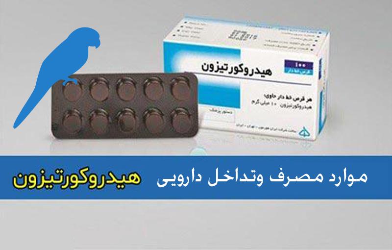 داروی هیدروکورتیزونو هیدروکسی زین درطیور